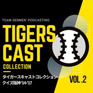 TigersCast Collection Vol.2 クイズ阪神'14-'17