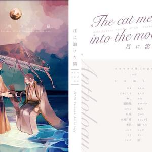 菊耀アンソロジー「月に溶けた猫」
