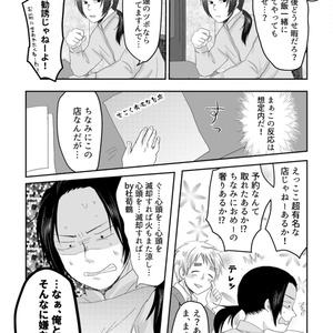 【朝耀】愛がこじれて仕方がない!