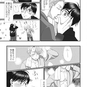 【YOI勇ヴィク漫画同人誌】今日こそあなたを誘いたい!【スマートレター】