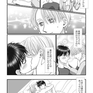 【YOI勇ヴィク漫画同人誌】今日こそあなたを誘いたい!【あんしんパック】