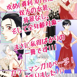 YOI【腐】勇ヴィク・同人誌+同人グッズセット・女装注意(郵便配送)