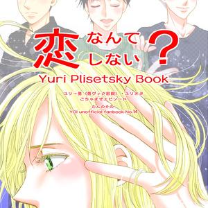 YOI同人誌・ユリオ本「恋なんてしない?」あんしんパック