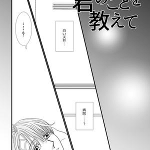 【YOI勇ヴィクマンガ同人誌】君のことを教えて【安心パック】