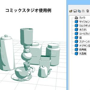 喫茶店コーヒーセット3D素材