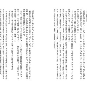 5200ケルビンの青(ホー常小説本)