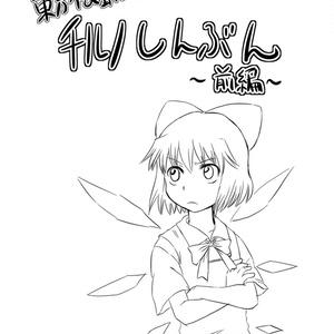 チルノ新聞 前編 (後編はネーム公開予定)