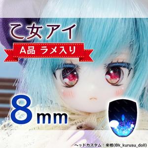 【8mm・A品】乙女アイ(ラメ入り)