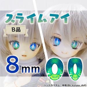 【8mm・B品】スライムアイ