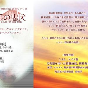 クトゥルフ神話TRPG大正シナリオ「帝都の忠犬」DL版