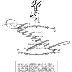 クトゥルフ神話TRPG 大正シナリオ集「2月26日の婚礼」