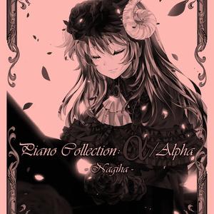 Piano Collection: α / Alpha (楽譜)
