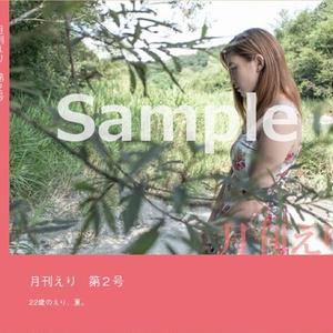 月刊えり 第2号(夏と雨)/11月30日 販売終了