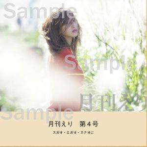月刊えり 第4号(スガオ)