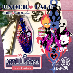 Grillsterモーテルキー