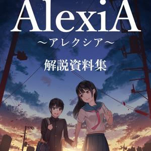 AlexiA~アレクシア~ 解説資料集