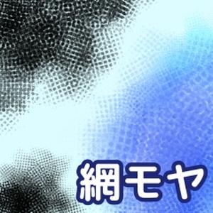 網モヤブラシ/クリスタ