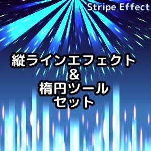 縦ラインエフェクト&楕円ツールセット/クリスタ