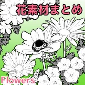 花素材まとめ(ブラシ素材のみ)/クリスタ