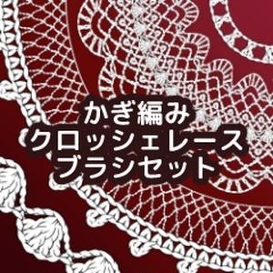 かぎ編み・クロッシェレースブラシセット/クリスタ