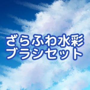 ざらふわ水彩ブラシセット/クリスタ