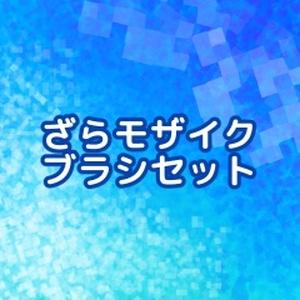 ざらモザイクブラシセット/クリスタ
