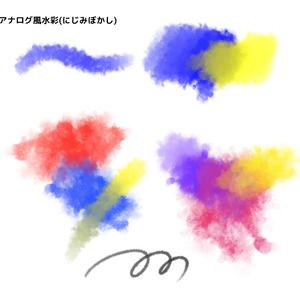 アナログ風水彩(にじみぼかし)/クリスタ