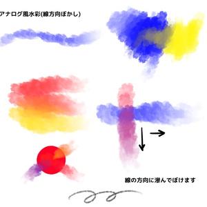 アナログ風水彩(線方向ぼかし)/クリスタ