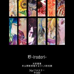[再販]水彩画集「彩-irodori-」