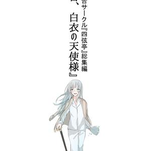 DL版「拝啓、白衣の天使様」創作百合総集編ボイスドラマ付き