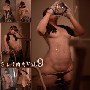 きょう肉肉Vol.9 工事現場の少女