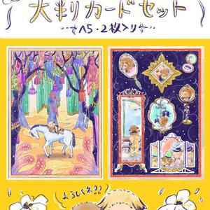 【コミティア123】大判カードセット