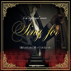 【CoCシナリオ】sing for