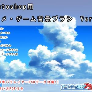 Photoshop用 アニメ・ゲーム背景ブラシ_Ver.01