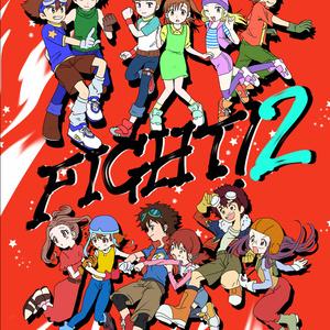 FIGHT!2