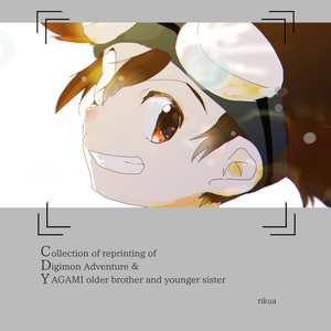 Collection of reprinting of Digimon Adventure & YAGAMI older brother and younger sister【受注販売】