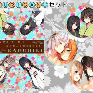 YURICAN◎セット RANCHIKI+百合缶バッジ3種