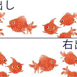 【右出し】泳ぐ♪金魚マスキングテープ