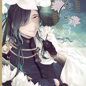 【購入者用PDF】刀剣乱舞×inSANeシナリオ集「わたし」