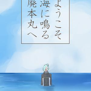 【膝膝小説】ようこそ海に鳴る廃本丸へ