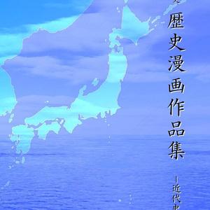 田中賢史歴史漫画作品集 -近代史編-