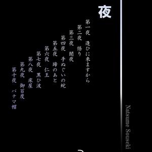 夢十夜 (第一夜~第十夜)