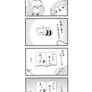 だらっと小鈴ちゃん