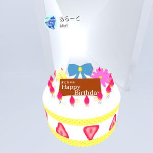 バースデーケーキ (無償版あり)