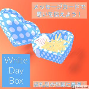 ホワイトデー用 包装箱