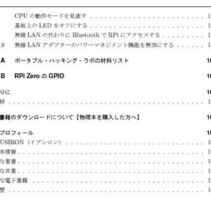 【ダウンロードカード用】『1日で自作するポータブル・ハッキング・ラボ』(PDF版)