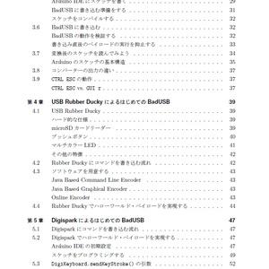 【ダウンロードカード用】『ハッキング・ラボのそだてかた ミジンコでもわかるBadUSB』(PDF版)