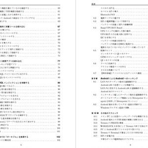 【ダウンロード版 or 冊子版】『1日で自作するポータブル・ハッキング・ラボ』