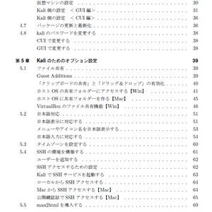 【ダウンロードカード用】『ハッキング・ラボの構築で困ったら読む本』(PDF版)