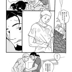 『夢でもよし 番外編2』PDF版